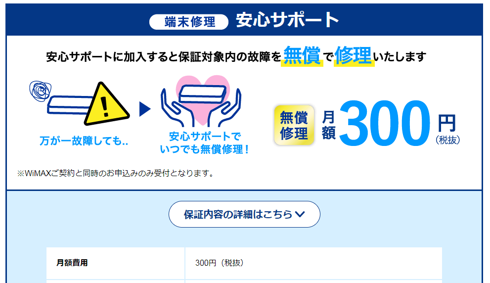 カシモWiMAX安心サポートオプション
