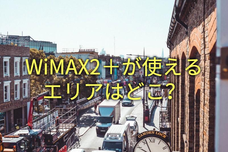 WiMAX2+が使えるエリア・範囲の確認方法|△・圏外・繋がらない時の対処法