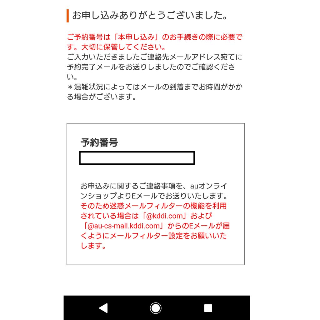 Iphone12 状況 au 予約