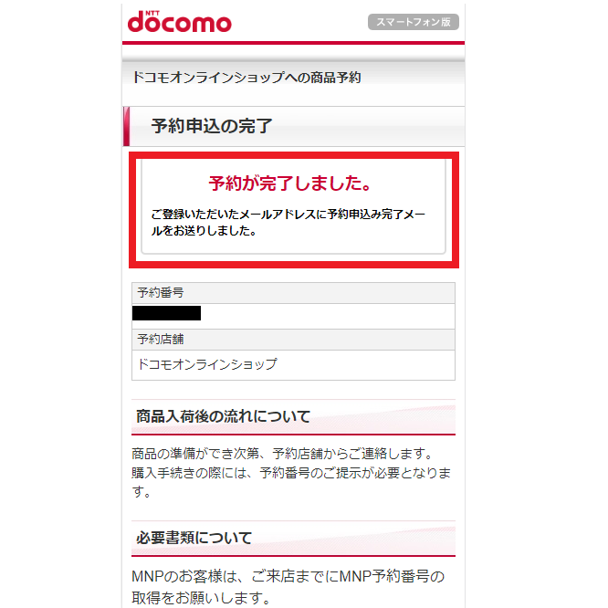 ドコモ オンライン ショップ 予約