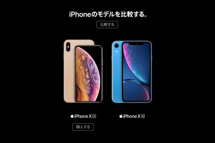 Iphone 機種 変更