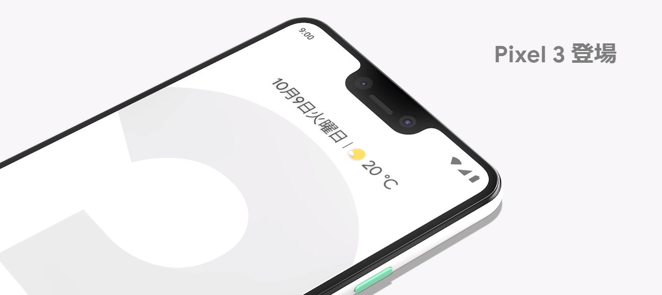 GoogleスマホPixel 3日本上陸!スペック・特徴