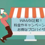 WiMAX比較! 料金やキャンペーンが お得なプロバイダ
