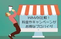 【2021年3月】WiMAXおすすめプロバイダ徹底比較!一番お得はどこ?