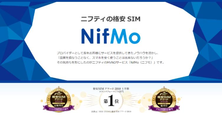 NifMoの評判・料金・速度・キャンペーン徹底解説 NifMoにお得に乗り換える
