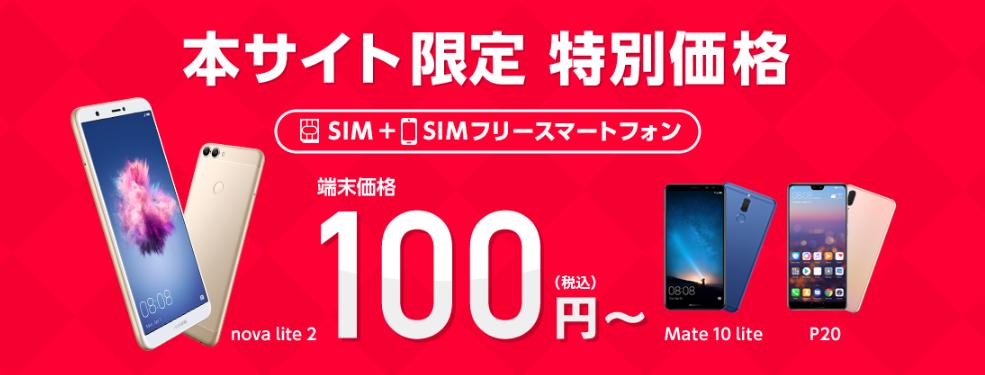 Yahoo!モバイルのおすすめ機種|人気スマホが100円!