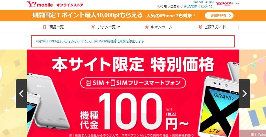 【2020年】Yahoo!モバイルのキャンペーンまとめ|Tポイント最大15,555もらえる!