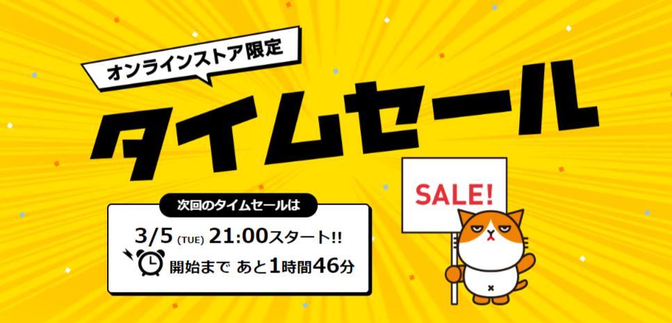 スマホが500円で買える時代!ワイモバイルのタイムセールが安すぎる