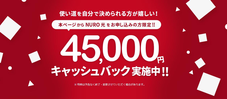[2020年最新]NURO光の特典・キャンペーン比較!最高額キャッシュバックをもらう方法