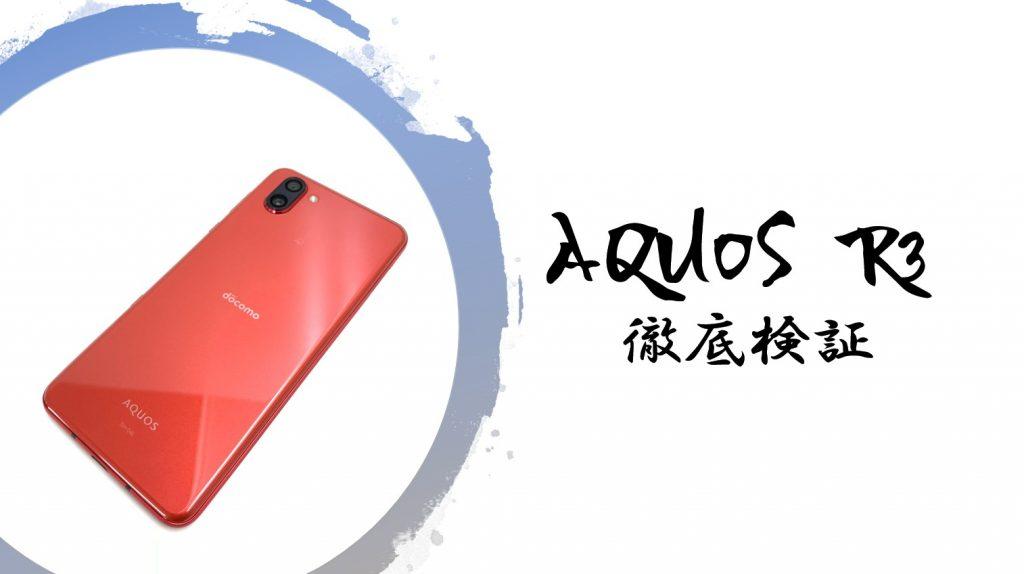 AQUOS R3レビュー!スペック・カメラ・バッテリー・性能を実機検証