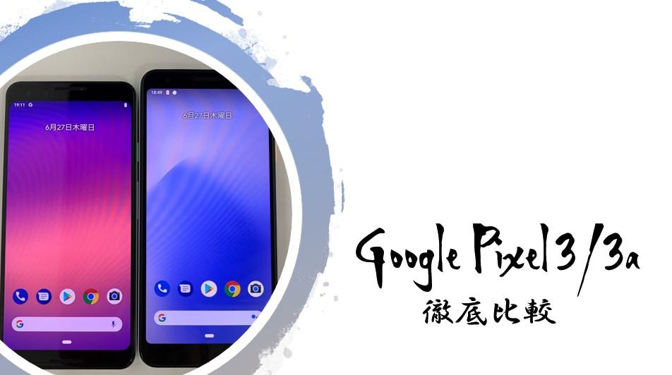 Google pixel 3/3aを徹底比較!デザインやスペックもレビュー