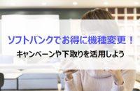 ソフトバンク機種変更で最大6万円得する!下取りキャンペーン・iPhoneデータ移行