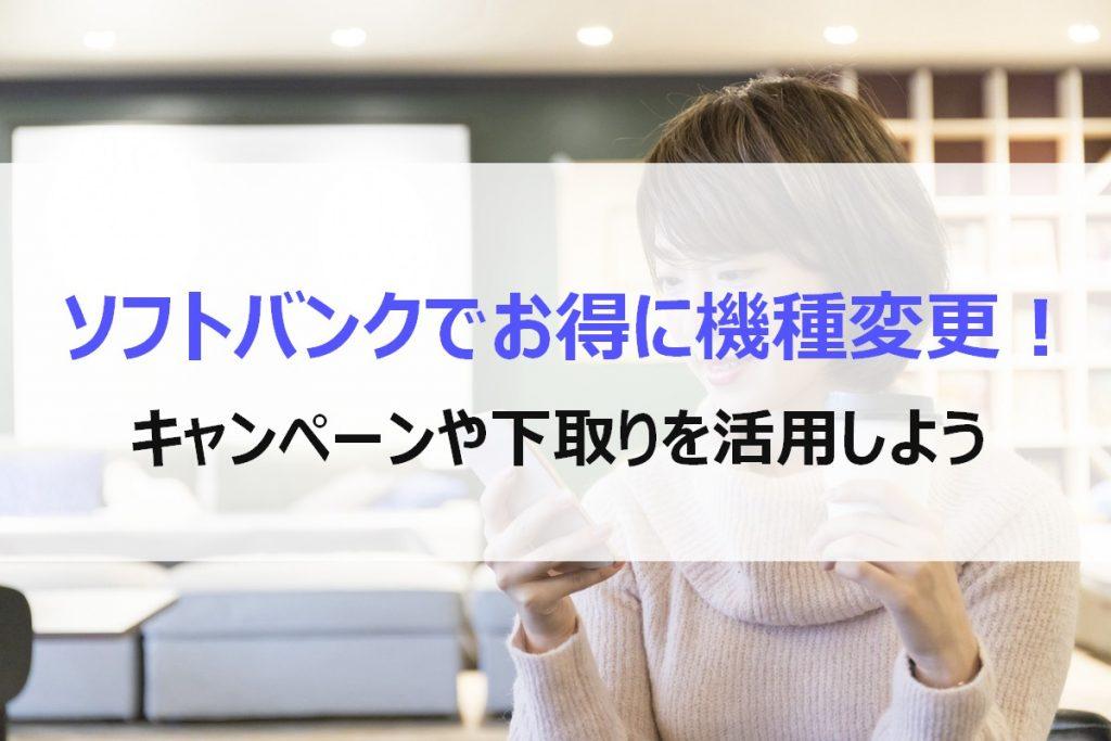 ソフトバンク機種変更で最大6万円お得!最新iPhoneも対象!