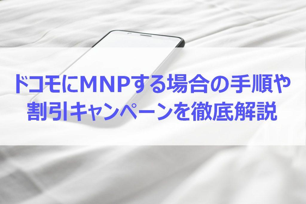 ドコモにMNPする手順・MNP予約番号の取得方法|キャンペーン・クーポン情報