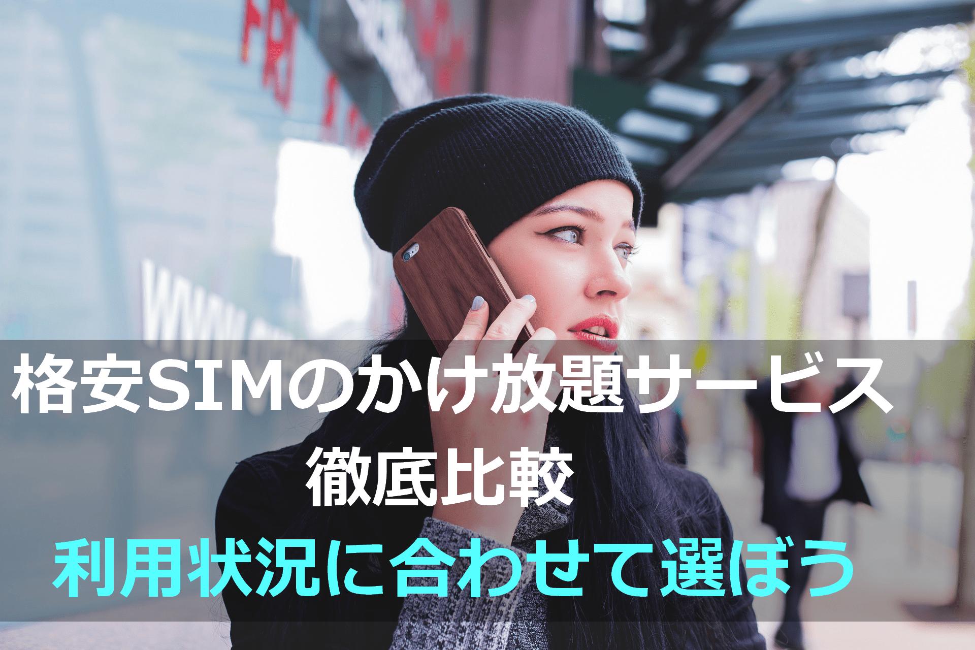 [2021年]格安SIMかけ放題を徹底比較!完全無制限・10分かけ放題のおすすめはここ