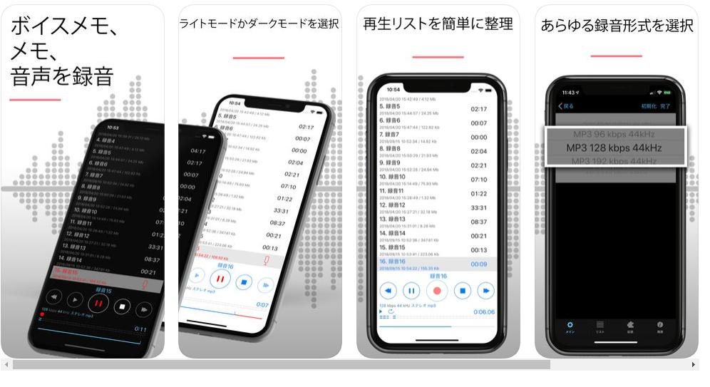 Iphone 通話 録音