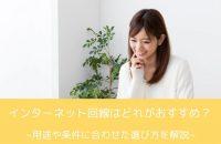 【2020年4月】インターネットプロバイダ厳選9社 | 料金・速度・選び方もご紹介!