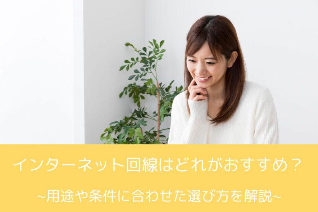 【2020年7月】インターネットプロバイダ厳選9社 | 料金・速度・選び方もご紹介!