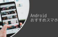 [2020年最新]Androidスマホおすすめ28選|全キャリア・格安SIMから厳選紹介
