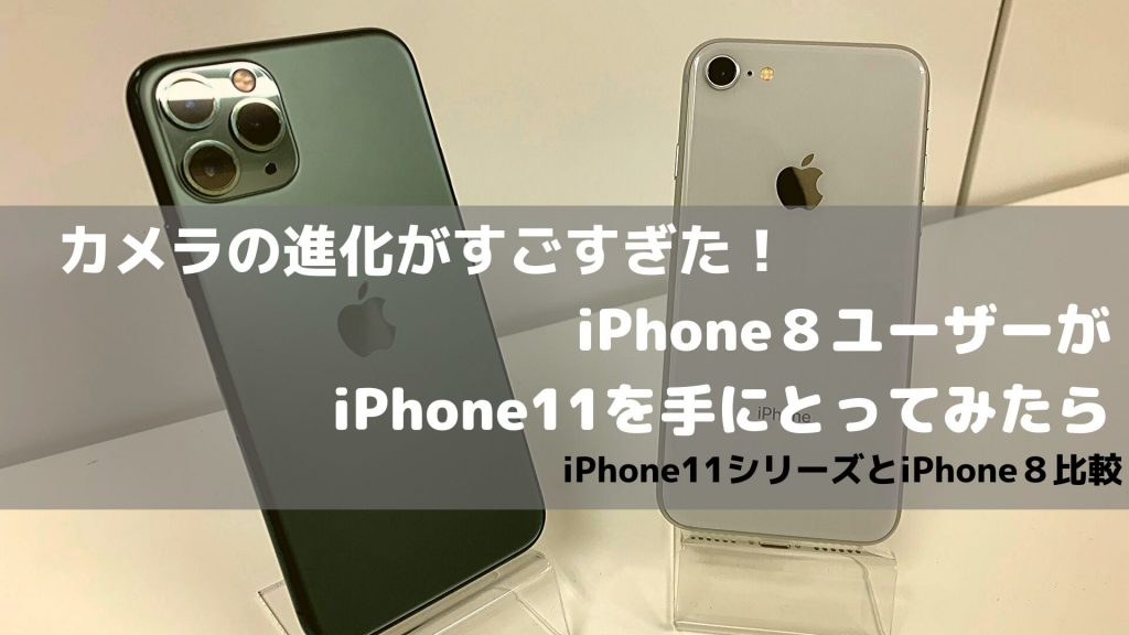 iPhone 11/11 ProとiPhone 8の比較表!変更点や評価まとめ