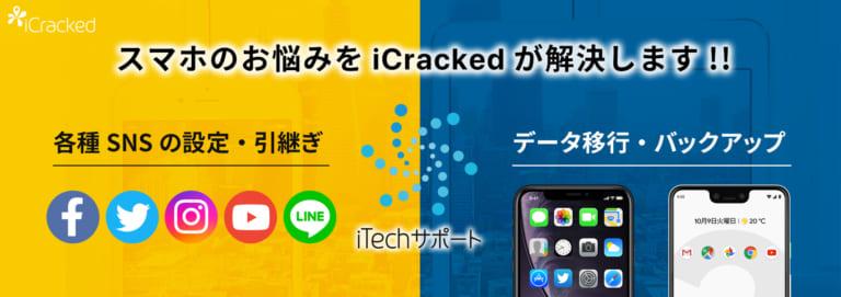 スマホのお悩みをiCrackedが解決します!