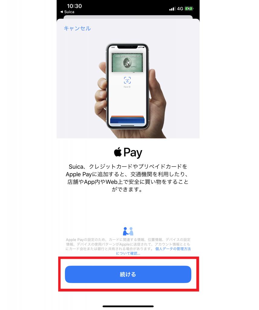 スイカ iphone 登録