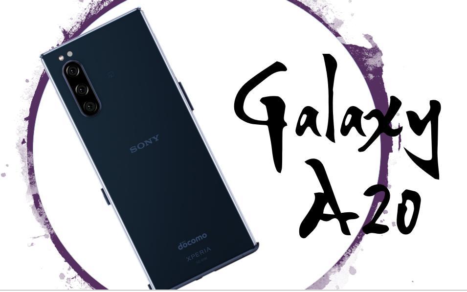 Galaxy A20を実機レビュー|スペック・評価・カメラ性能・価格まとめ