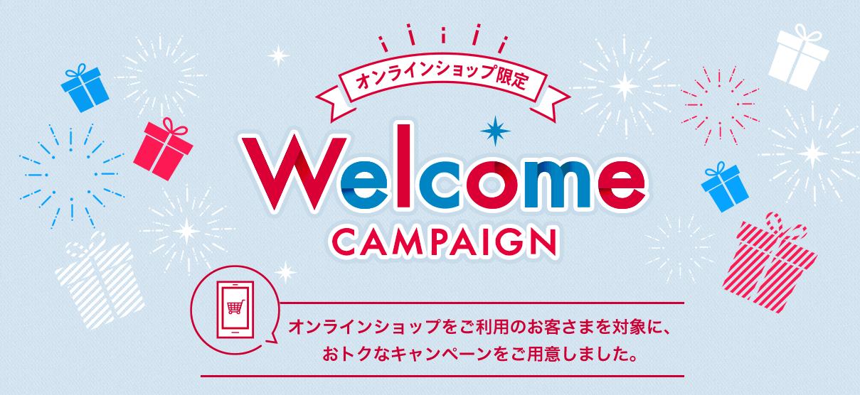 ドコモ「Welcomeキャンペーン」の割引内容・対象機種解説|限定キャンペーンでお得に機種変更
