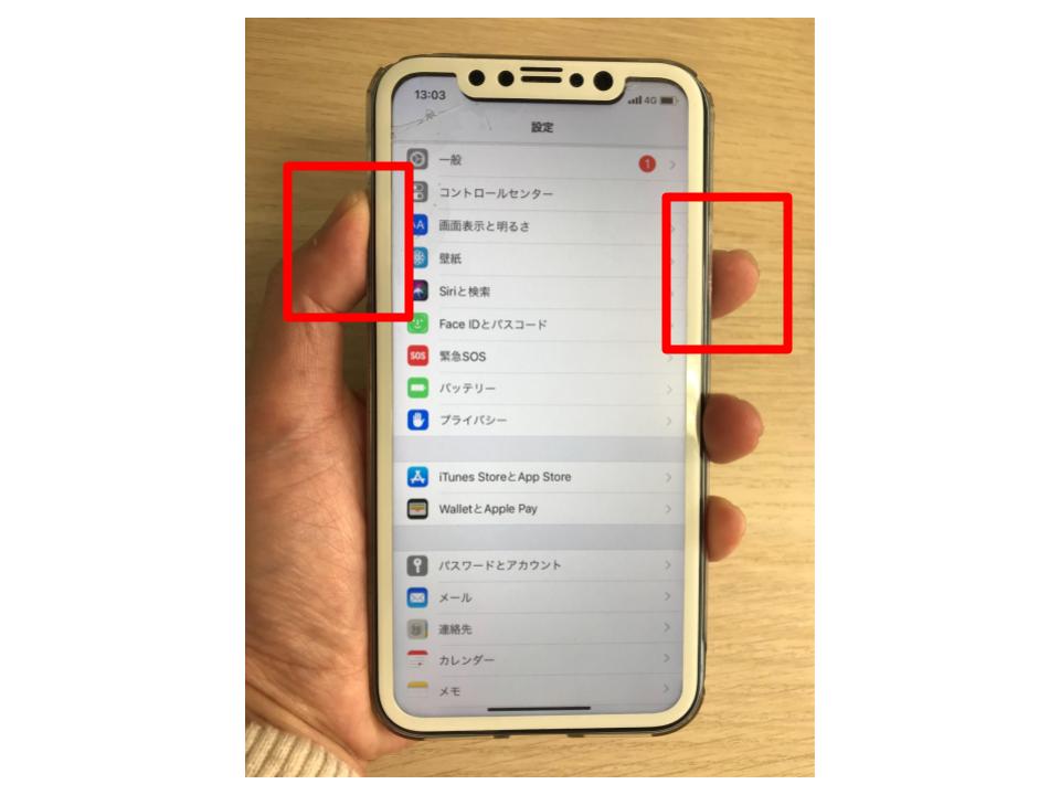Iphoneスクリーンショットの撮り方とassistive Touchを使った便利な