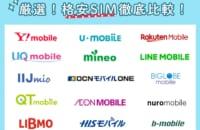 格安SIM19社を徹底比較| 料金・速度・キャンペーンを紹介!一番のおすすめは?