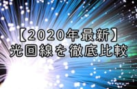 [2021年]厳選!おすすめ光回線14社を比較 | 料金・速度別の選び方