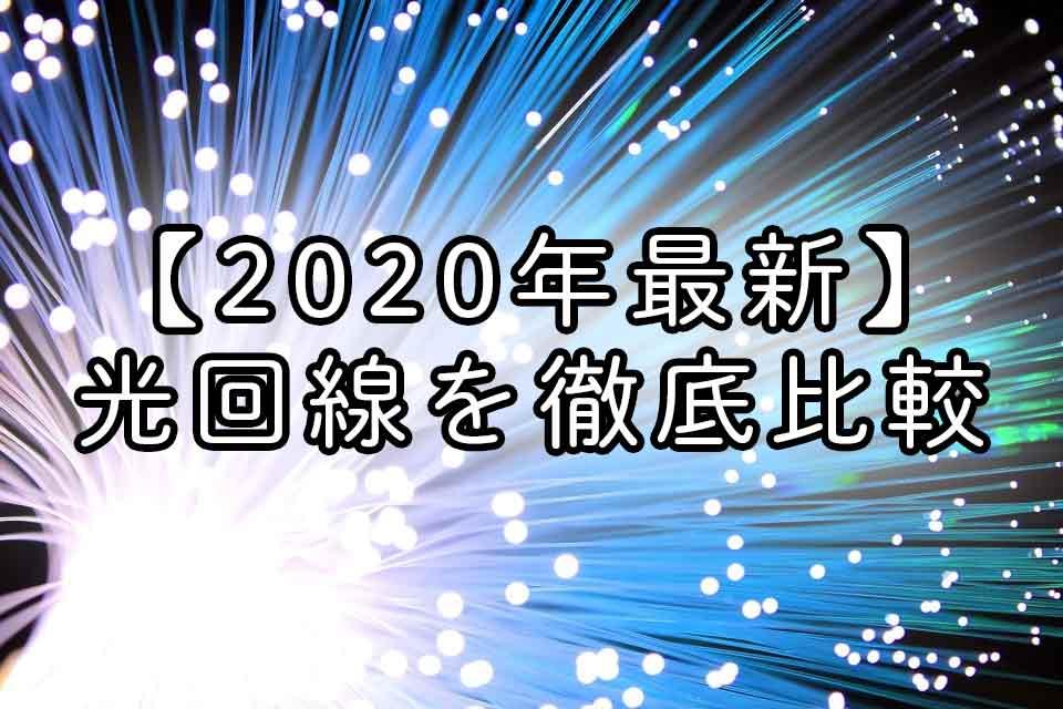 [2020年5月]厳選!おすすめ光回線15社を比較 | 料金・速度別の選び方