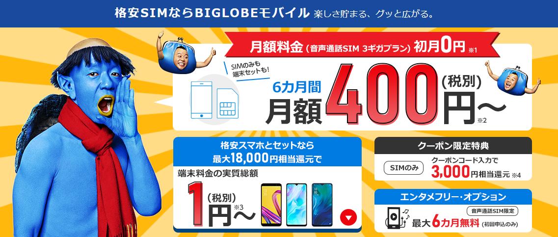 BIGLOBEモバイルの月額料金・特徴・通信速度を徹底解説   データ容量気にしない!