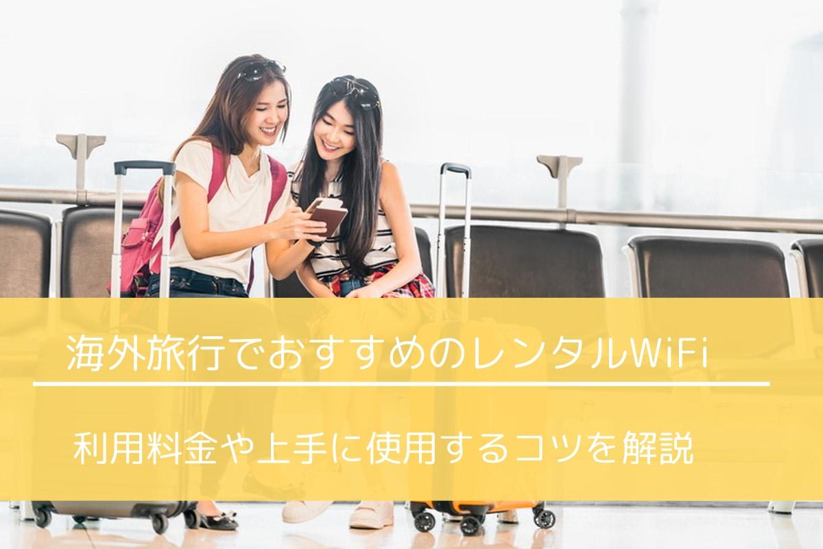海外旅行ではレンタルWiFiがお得|選ばれる理由と各社の特徴を比較