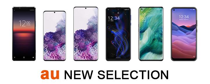 au2020春夏モデル・Android新機種まとめ!Xperia・AQUOS・Galaxyの発売日・価格