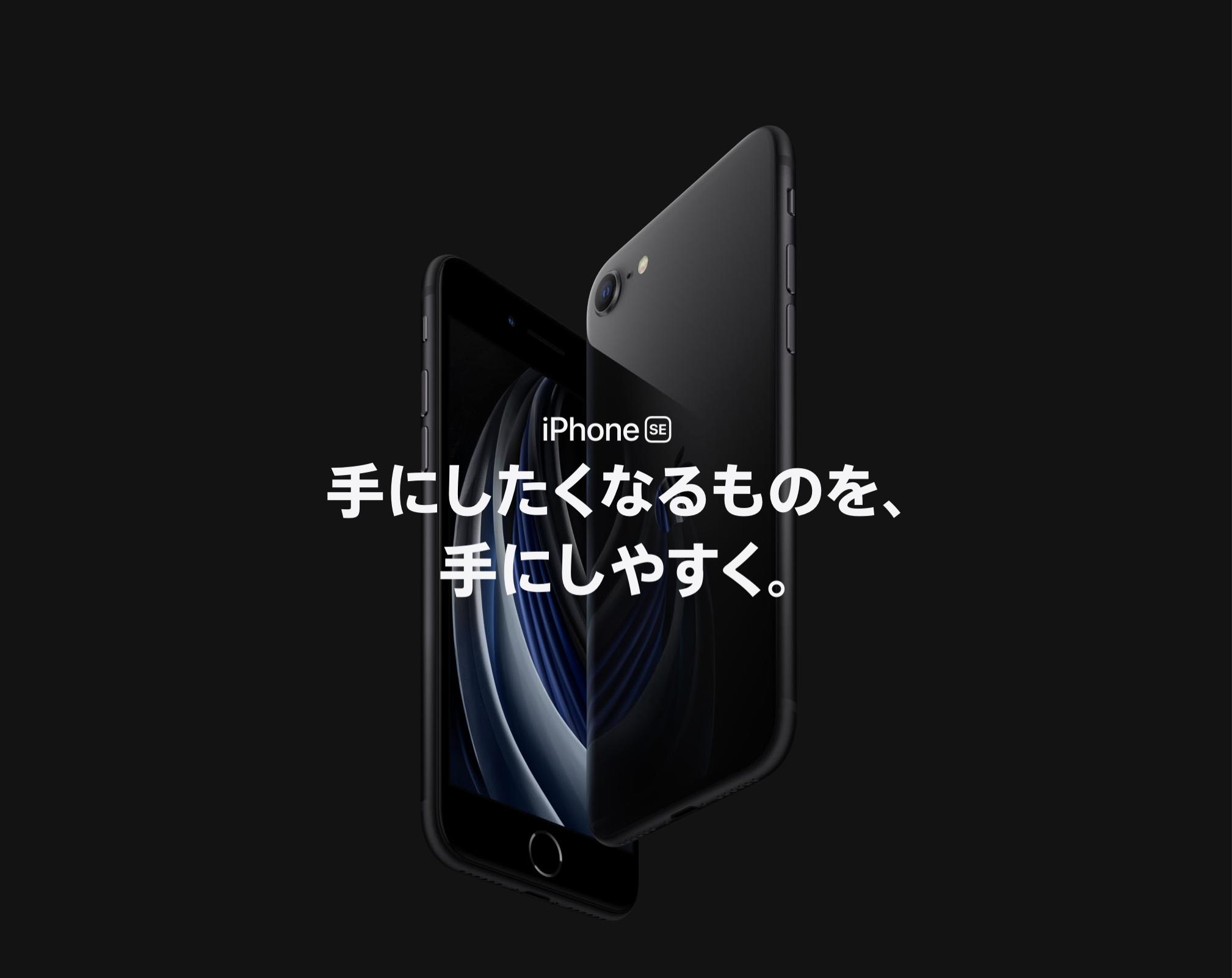 2020年]新型iPhone SE発表!発売日・予約開始日・スペック最新情報 ...