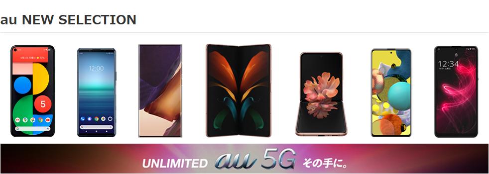 au2020~2021秋冬モデル・Android新機種まとめ!Xperia・AQUOS・Galaxyの発売日・価格