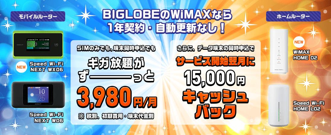 BIGLOBE WiMAX 2+