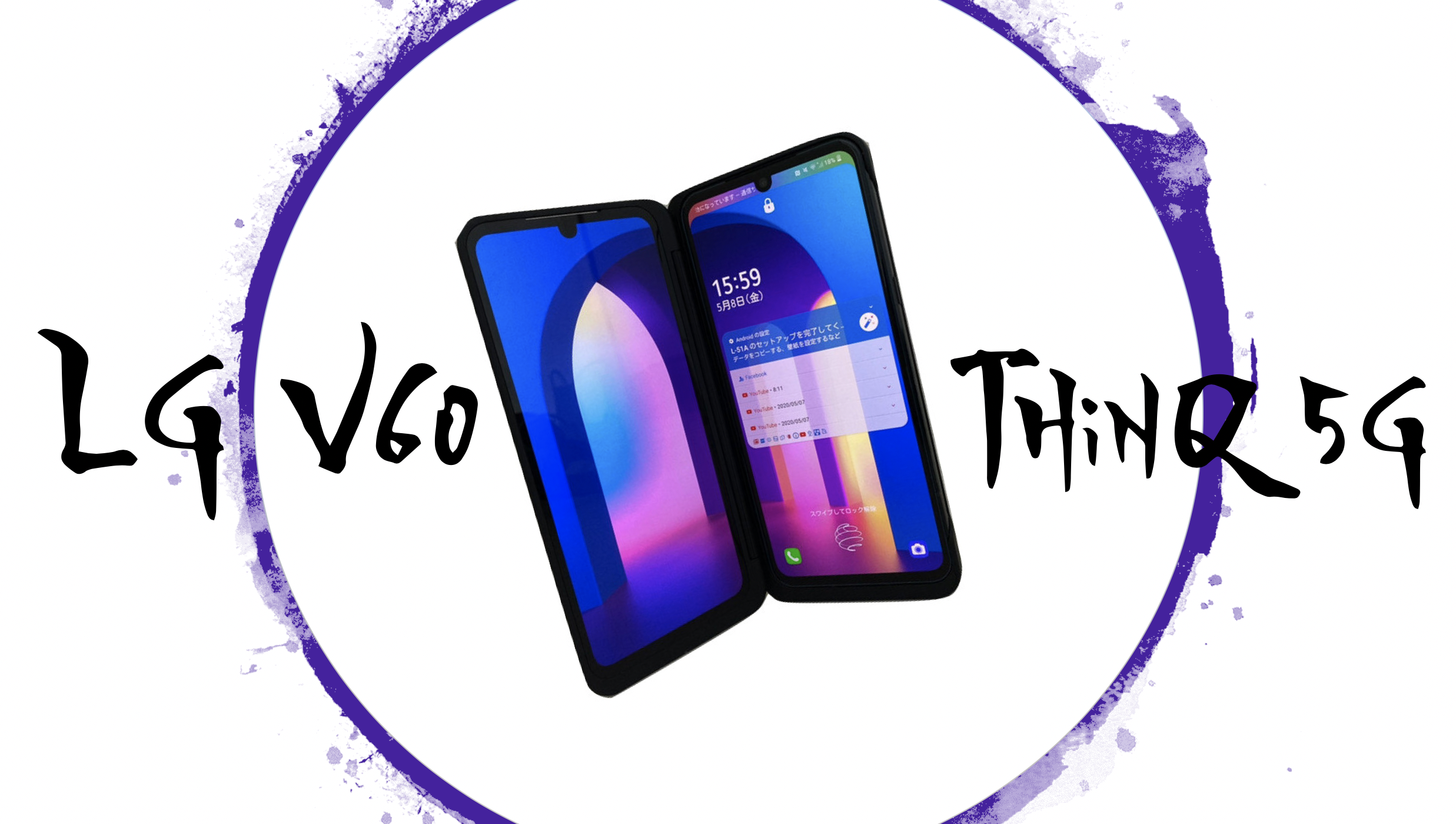 LG V60 ThinQ 5G実機レビュー【動画有】 価格・スペックを解説!2画面スマホのメリットとは?