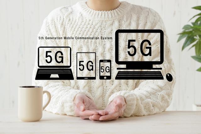 5Gへ乗り換え