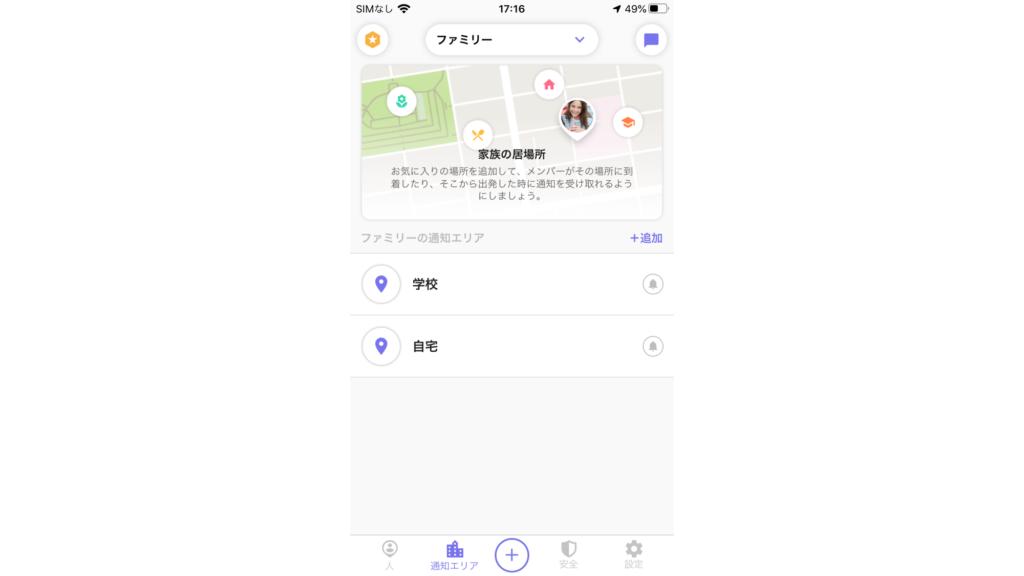 GPS アプリ