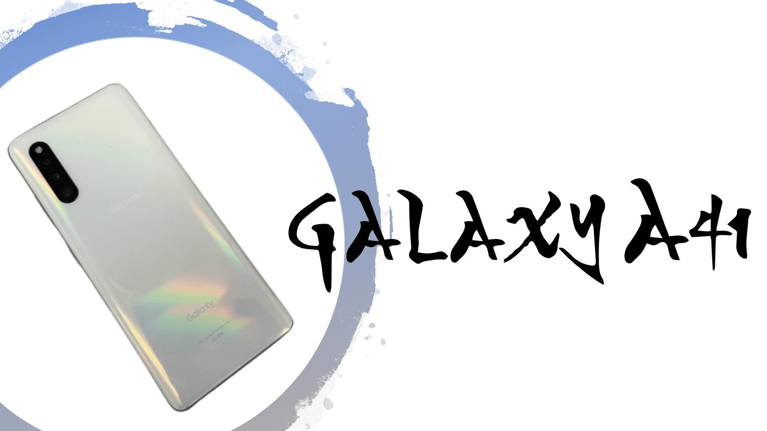 Galaxy A41実機・カメラ性能レビュー!au・ドコモ・UQモバイルの価格比較