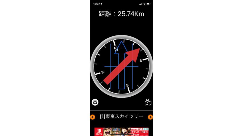方角 アプリ