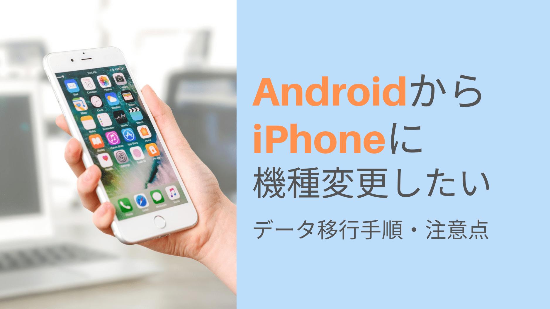 AndroidからiPhoneに機種変更する手順・注意点!LINE・アプリ・写真のデータ移行方法
