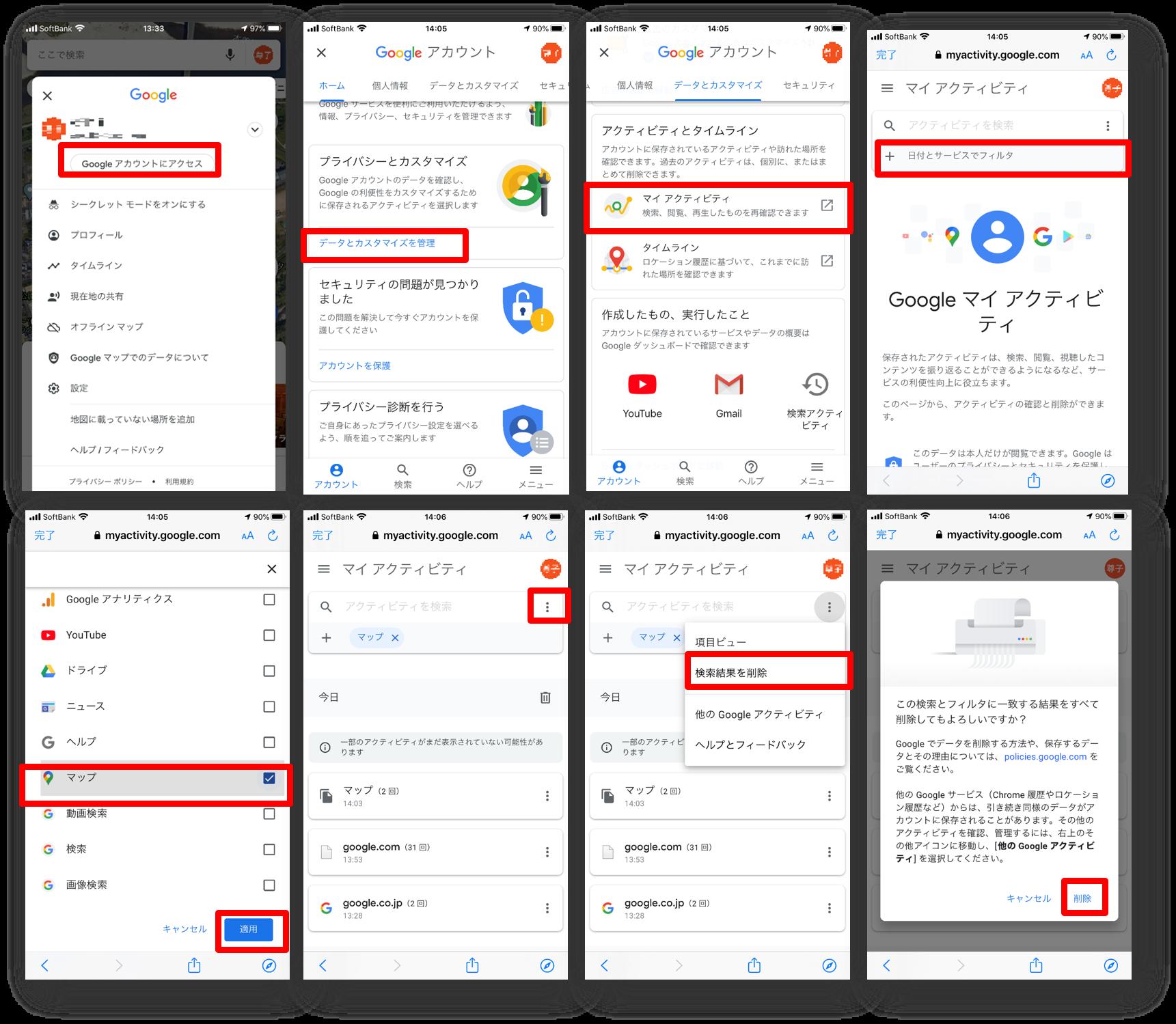 Google 検索 履歴 一括 削除
