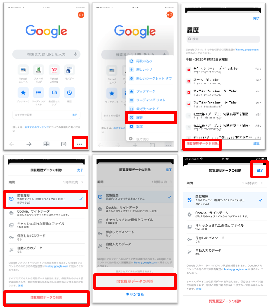 検索 履歴 削除 の 仕方