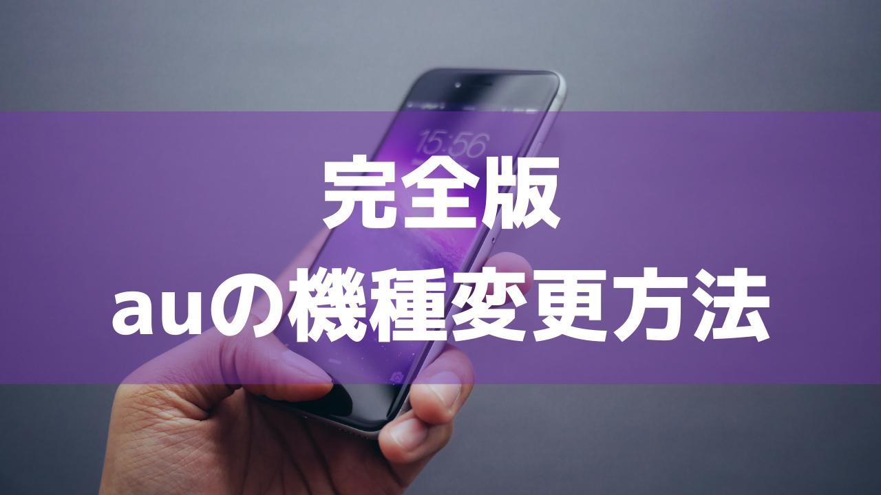【完全版】auのiPhone機種変更方法!支払い方法・キャンペーン・申し込み手順
