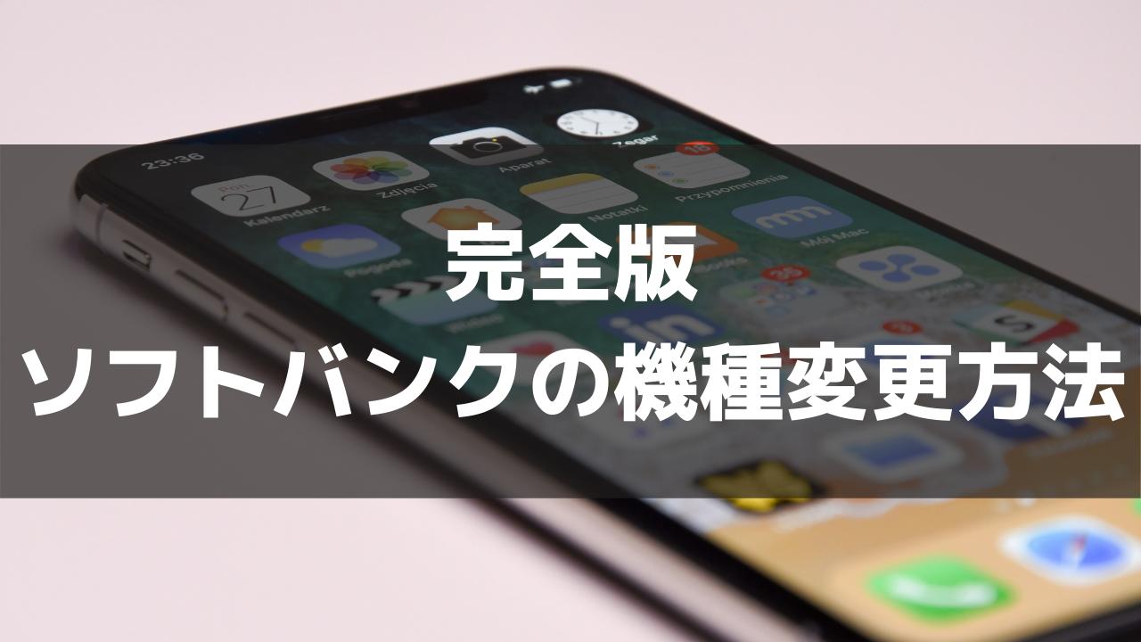 【完全版】ソフトバンクのiPhone機種変更方法!支払い方法・キャンペーン・申し込み手順