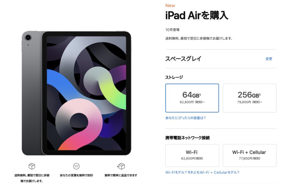 Mini 値段 ipad
