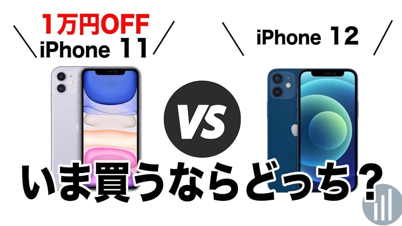 【比較】iPhone 12とiPhone 11の違い!スペック・サイズ・新機能を紹介!どちらを買うべき?